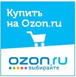 лого OZON