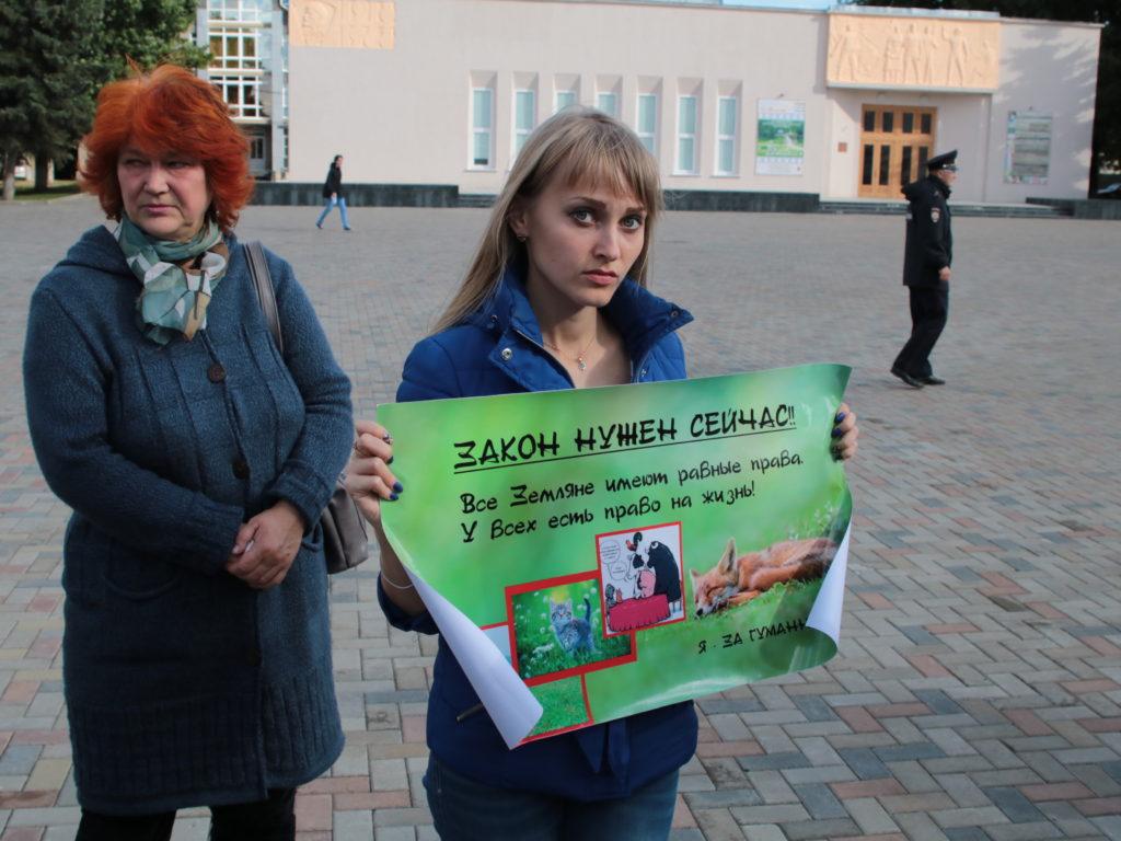митинг в защиту животных тверь