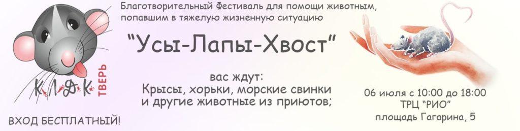 фестиваль Усы-Лапы-Хвост 3
