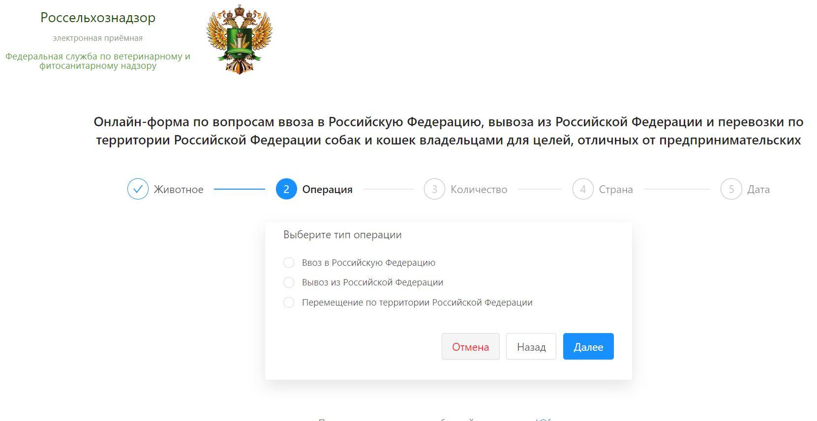 Онлайн-форма Россельхознадзор 1
