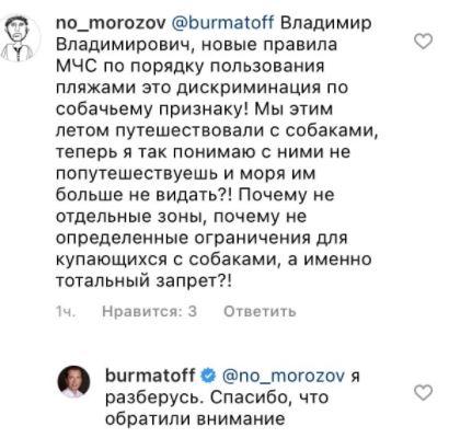 Морозов пишет Бурматову о животных на пляже