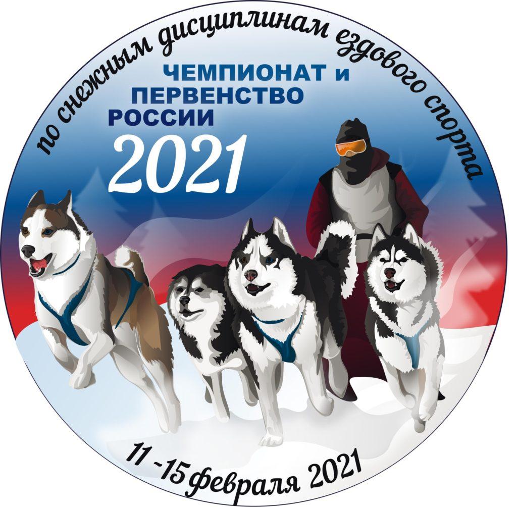 Чемпионат по ездовому спорту 2021